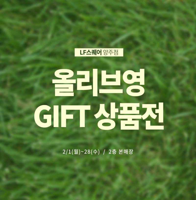 올리브영  GIFT 상품전