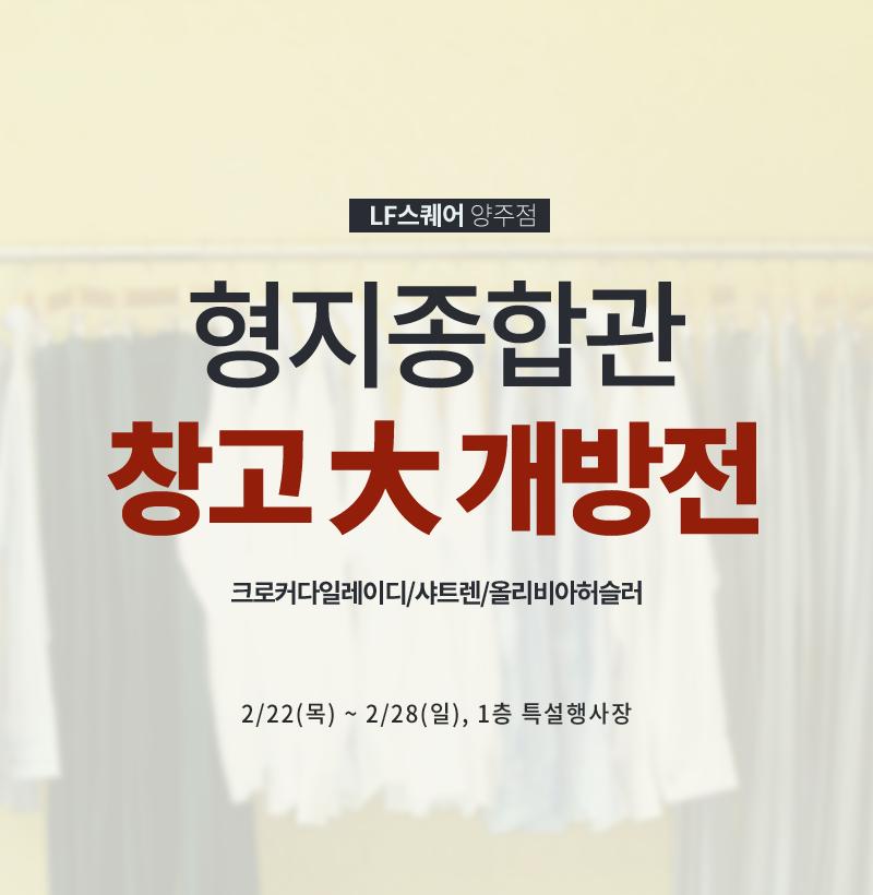 형지종합관 (크로커다일레이디/샤트렌/올리비아허슬러) 창고 大 개방전