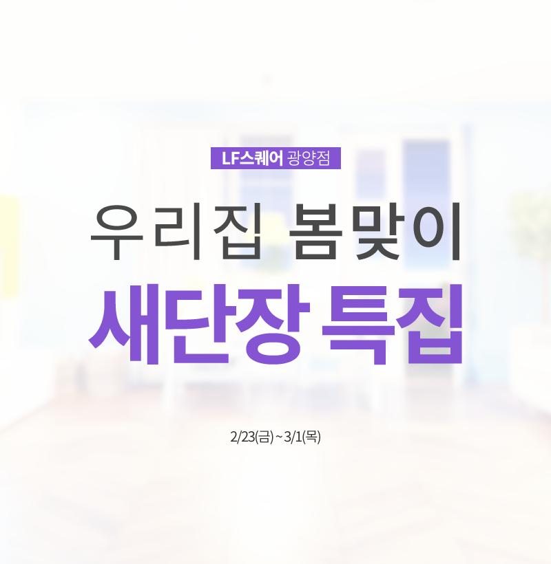 우리집 봄맞이 새단장 특집