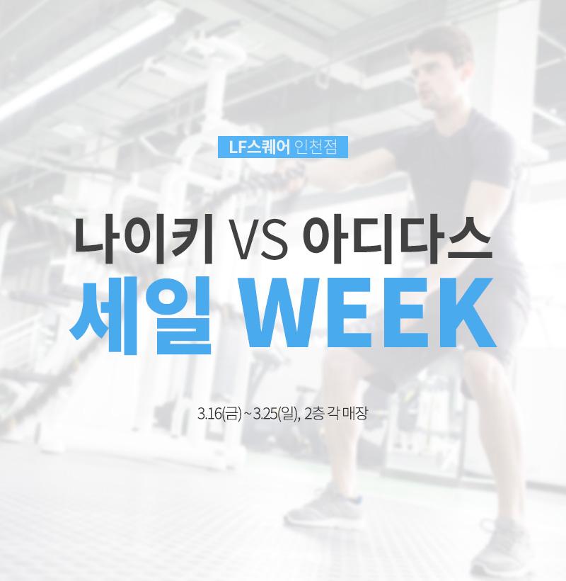 나이키 VS 아디다스 세일 WEEK