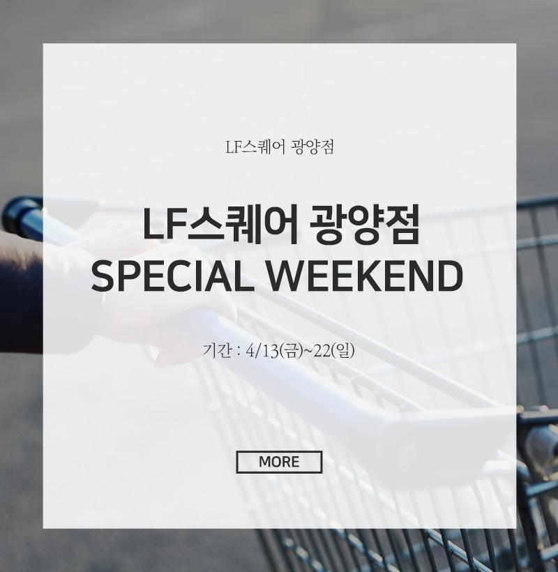 LF스퀘어 광양점 Special Weekend