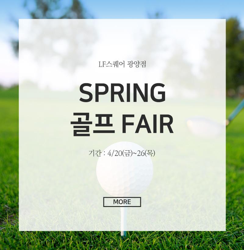 Spring 골프 FAIR