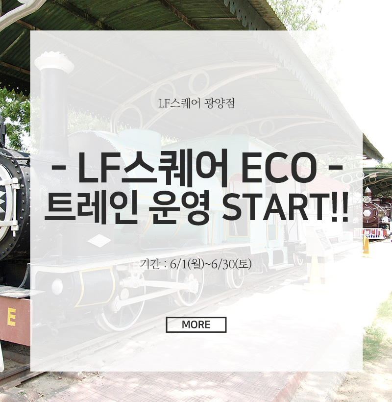 LF스퀘어 ECO-트레인 운영 START!!