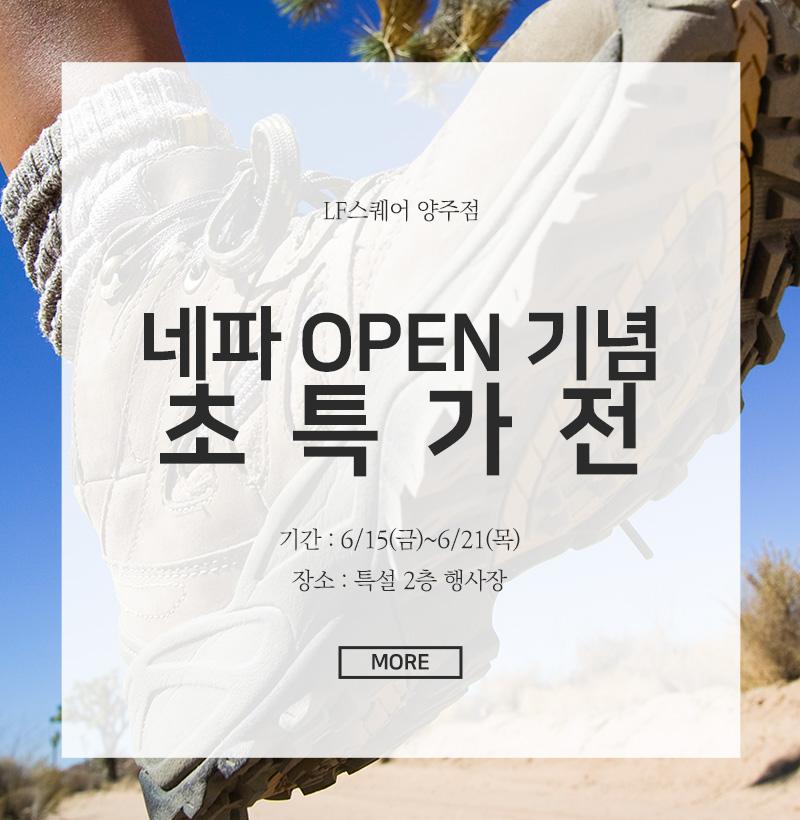 네파 OPEN기념 초특가전