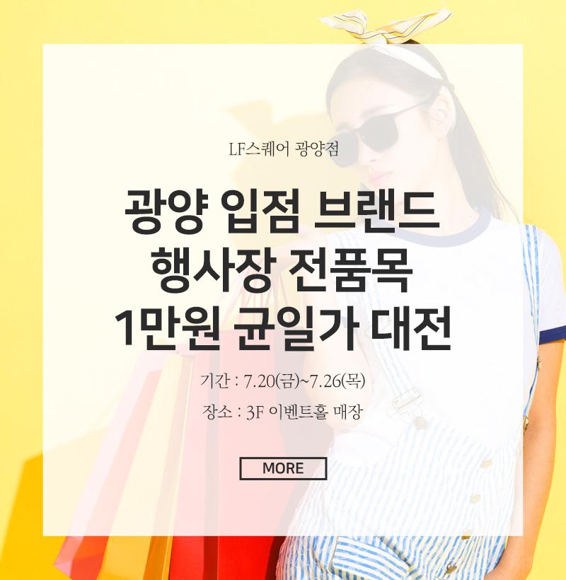 광양 입점 브랜드 행사장 전품목 1만원 균일가 대전
