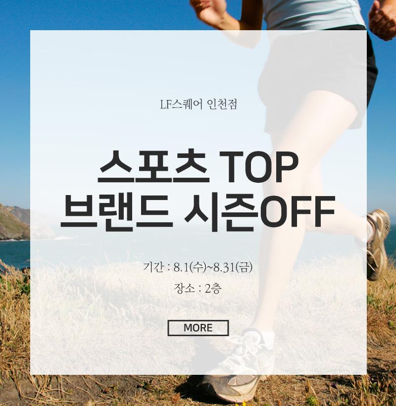 스포츠 TOP 브랜드 시즌OFF