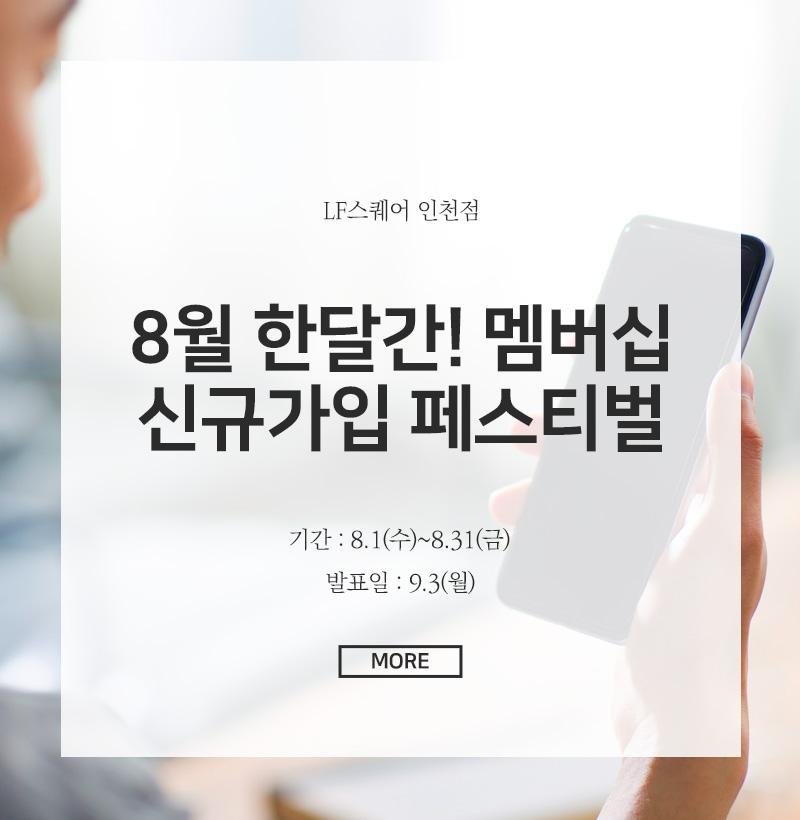 8월 한달간! 멤버십 신규가입 페스티벌