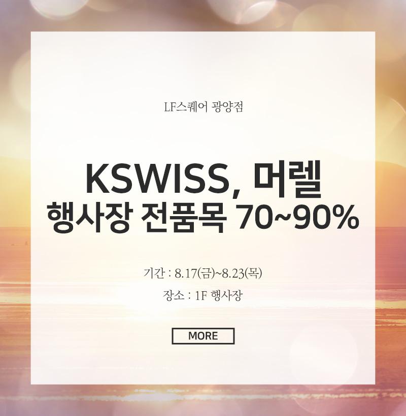 KSWISS, 머렐 행사장 전품목 70~90%