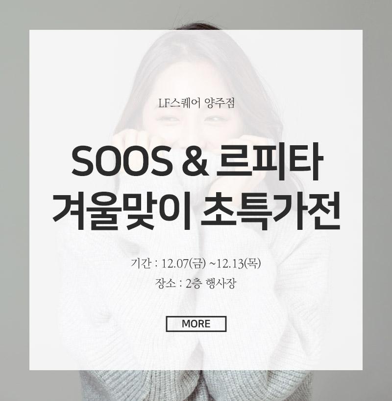 SOOS&르피타 겨울맞이 초특가전