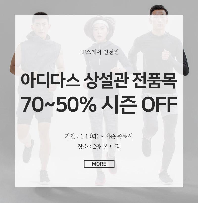 아디다스 상설관 전품목 70~50% 시즌 OFF
