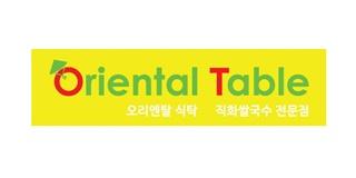 오리엔탈 테이블